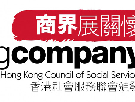 建立共融社會,推動社會發展