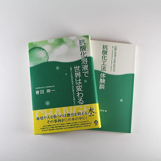 書籍「抗酸化溶液で世界は変わる」