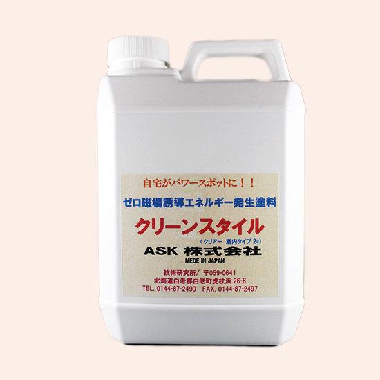 「抗酸化工法用撥水加工ワックス」クリーン・スタイル