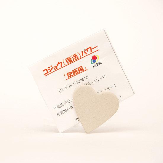 「調理用セラミックス」コジョウパワー(炊飯用)