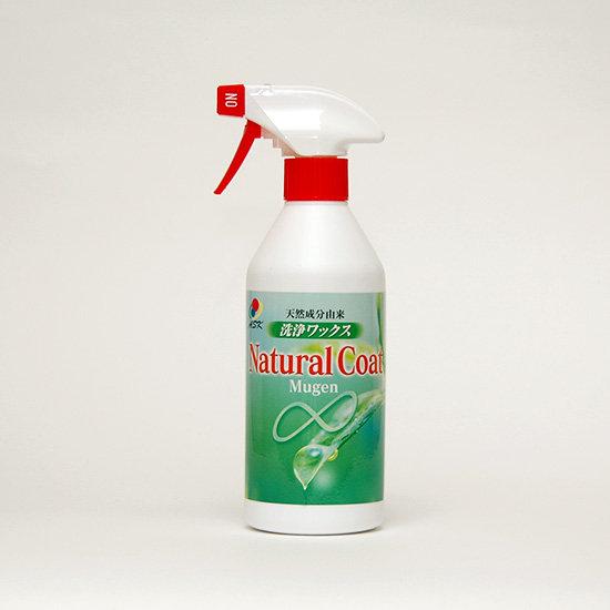 「洗浄ワックス」Natural Coat -Mugen-