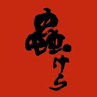 蟲けらロゴ.jpg