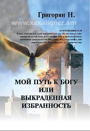 Мистико-эзотерическое произведение бывшего политзаключенного КГБ и ЦРУ.