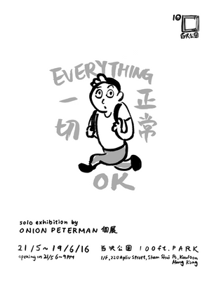 Everything OK 一切正常