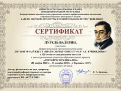 «ЧИТАЙРЕСПУБЛИКА–2020»