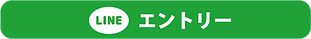 LINEエントリー.png