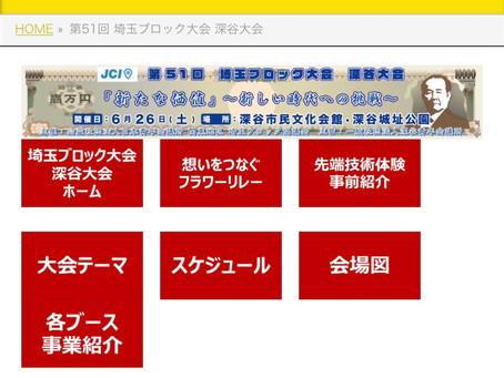第51回 埼玉ブロック大会 深谷大会