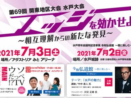 第69回関東地区大会水戸大会