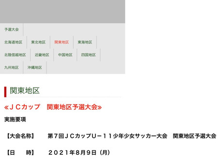 JCカップ 関東地区予選大会