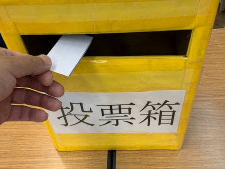 理事選挙。