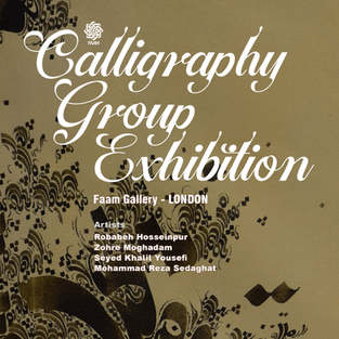Calligraphy Group Exhibition