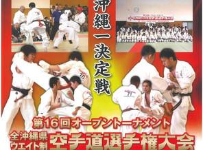 第16回全沖縄県ウエイト制大会結果