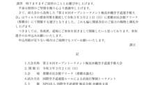 第28回極真沖縄空手道選手権大会申込書