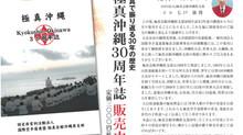 極真沖縄30年誌・発刊にあたって