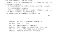 第27回極真沖縄空手道選手権大会申込書