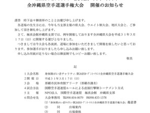 第26回全沖縄県大会申込書