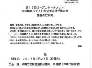 第16回全沖縄県ウエイト制大会申込み