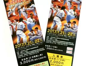 世界大会チケット販売開始!