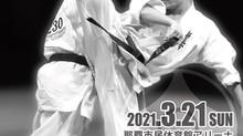 第28回極真沖縄空手道選手権大会トーナメント表