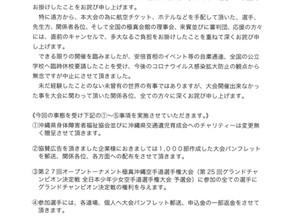 第27回オープントーナメント極真沖縄空手道選手権大会 中止について