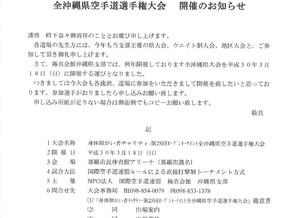 第25回全沖縄県大会申込書