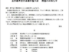 第24回全沖縄県大会申込書