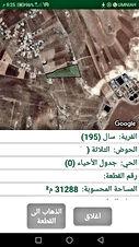 قطعة ارض للبيع من اراضي سال في اربد 3 دونم بسعر مغري