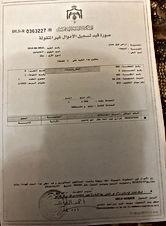 قطعة ارض للبيع منطقة البيضاء شرق عمان مساحتها دونم بسعر مغري