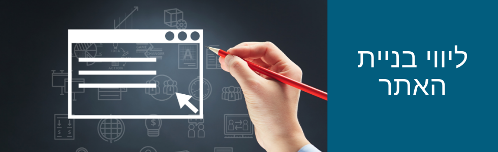 ניהול פרוייקטים של בניית אתרים