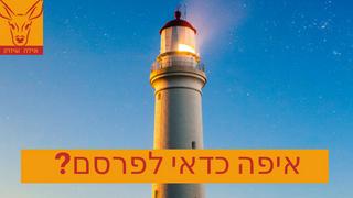 איפה כדאי לפרסם לישראלים?