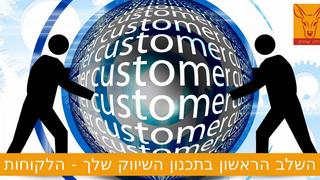 השלב הראשון בתכנון הפרסום שלך - הלקוחות