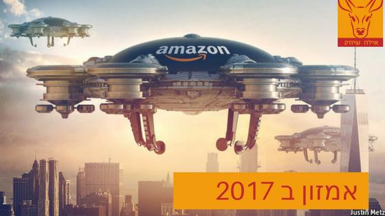 נתונים על אמזון ב2017