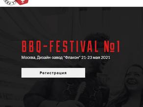 ФЕСТИВАЛЬ RUSSIAN GRILL FEST