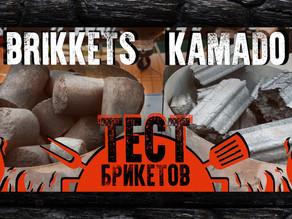 Новый тест наших брикетов с пини-кей Kamado