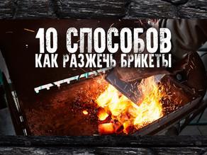 Как разжечь угольные брикеты?