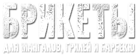 Заголовок брикеты_result.png