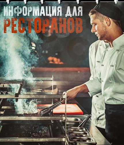 информация для ресторанов.png