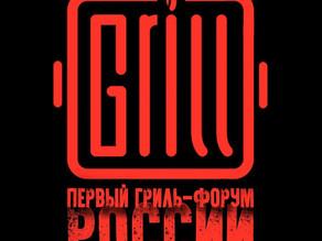 Первый гриль-форум России!