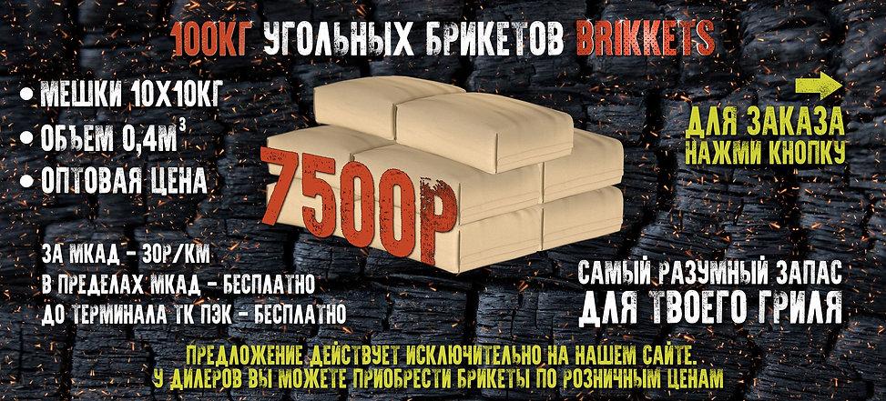 100кг - 7500_result.jpg