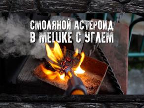 Мусор в угле. Что попадается в мешках с древесным углем?