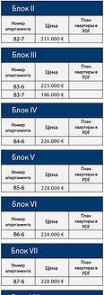 TABLA_WEB_MOVIL_2DORM_RUSO.jpg