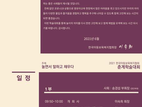 2021년 한국아동보육복지협회 춘계학술대회 안내