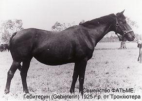 ФАТЬМЕ. Гебитерин (Gebieterin, 1925 г.р.