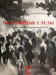 Лит_Потерянные следы_Камзолов.jpg