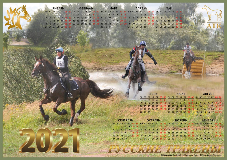 Календарь атк троеборье.jpg