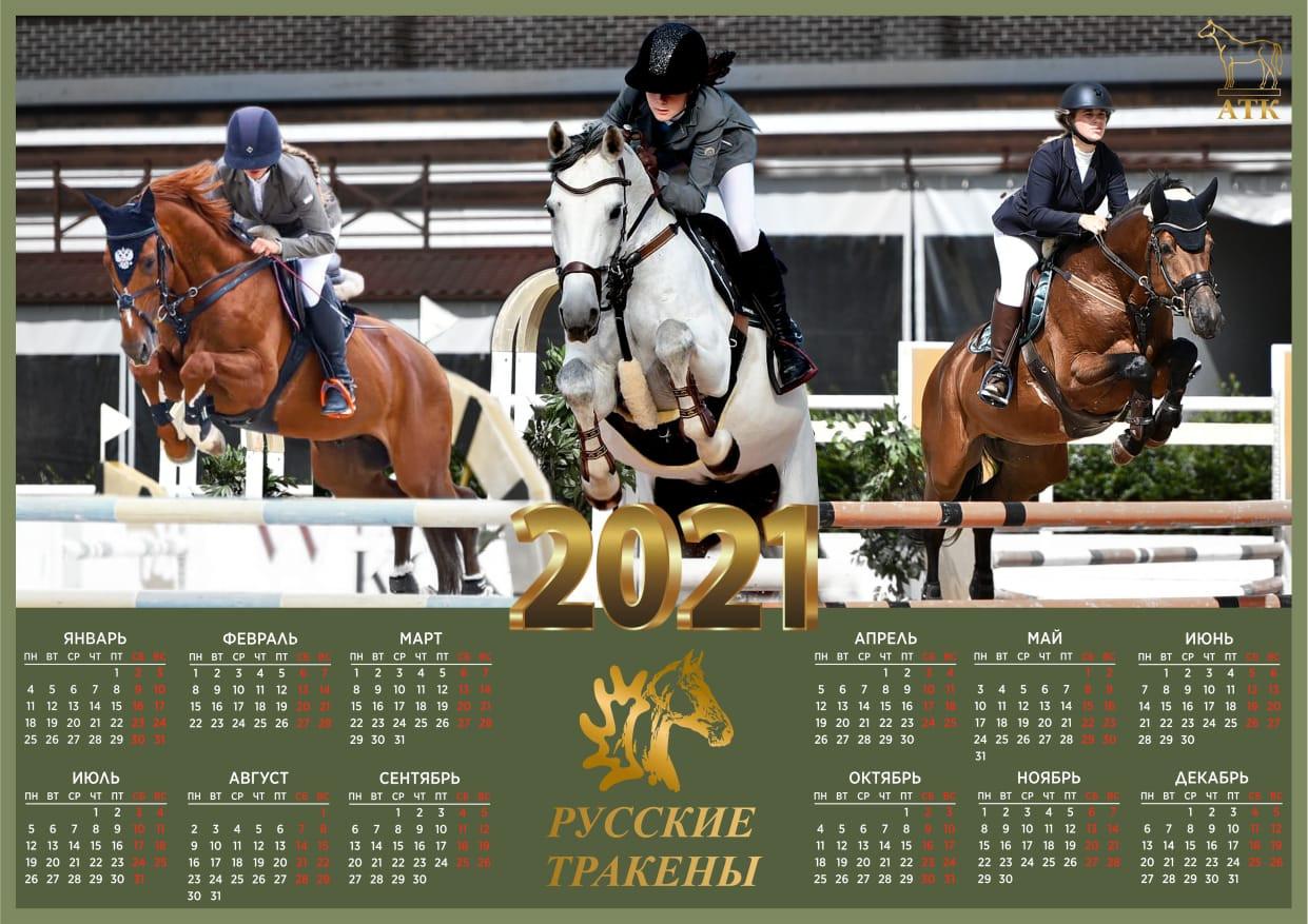 Календарь атк конкур.jpg