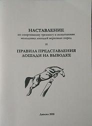 Лит._наставление_2010г.jpg