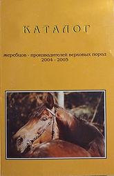 Лит_каталог_2004-2005гг.jpg