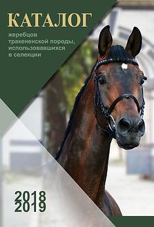 Trakenenskie_zherebtsy_ispolzovavshiesya