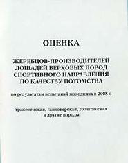 Лит_оценка_2008г.jpg
